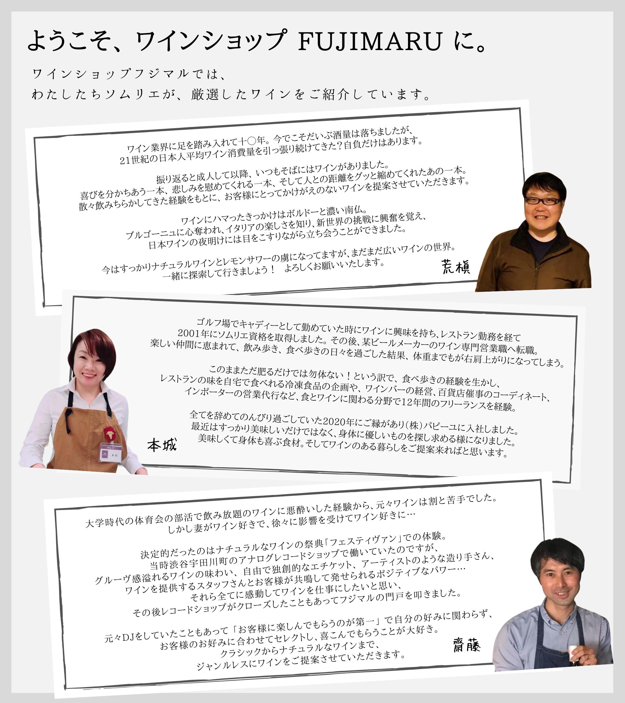wineshop fujimaru スタッフおすすめ